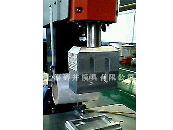 超音波焊接模具|上海超音波焊接模具·上海砖井模具